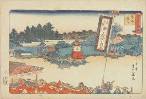 重宣 (広重二代)/江戸名所 神田祭りのサムネール