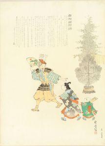 寺崎広業/正月万才 都新聞附録のサムネール