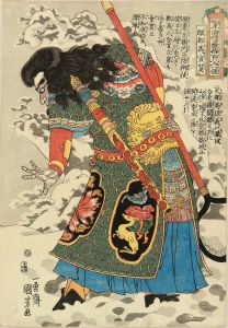 国芳/通俗水滸傳豪傑百八人之一個 醜郡馬宣賛のサムネール