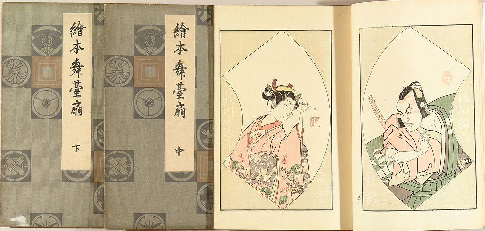 SHUNSHO and BUNCHO <i>Ehon butai ogi</i> (Picture book of theatrical fans): after Shunsho and Buncho, <i>illustrator</i>, hand-printed woodcut  reproduction, 3 vols., complete, published by Fuzoku emaki zuga kankokai