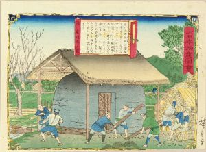 広重三代/大日本物産図会 駿河国 炭焼場之図のサムネール
