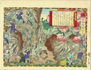 広重三代/大日本物産図会 美濃国 石灰山之図のサムネール