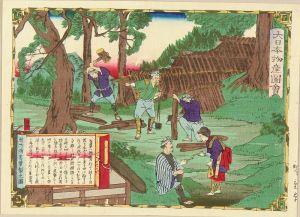 広重三代/大日本物産図会 周防国 香茸製之図のサムネール