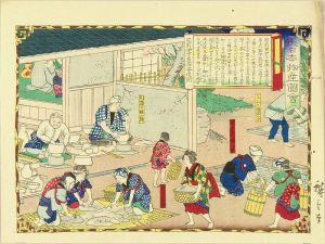 広重三代/大日本物産図会 肥前伊万里 陶器造図一のサムネール