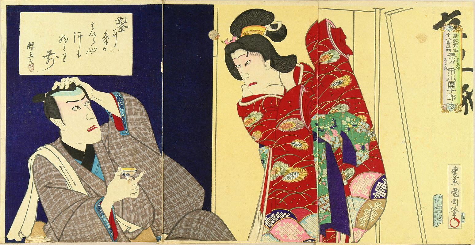 国周 新歌舞伎十八番之内 左甚五郎