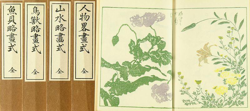 北尾政美(恵斎) 恵齋略画全集 5冊揃 芸艸堂 帙入
