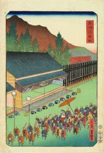 芳盛/御上洛東海道 箱根 のサムネール