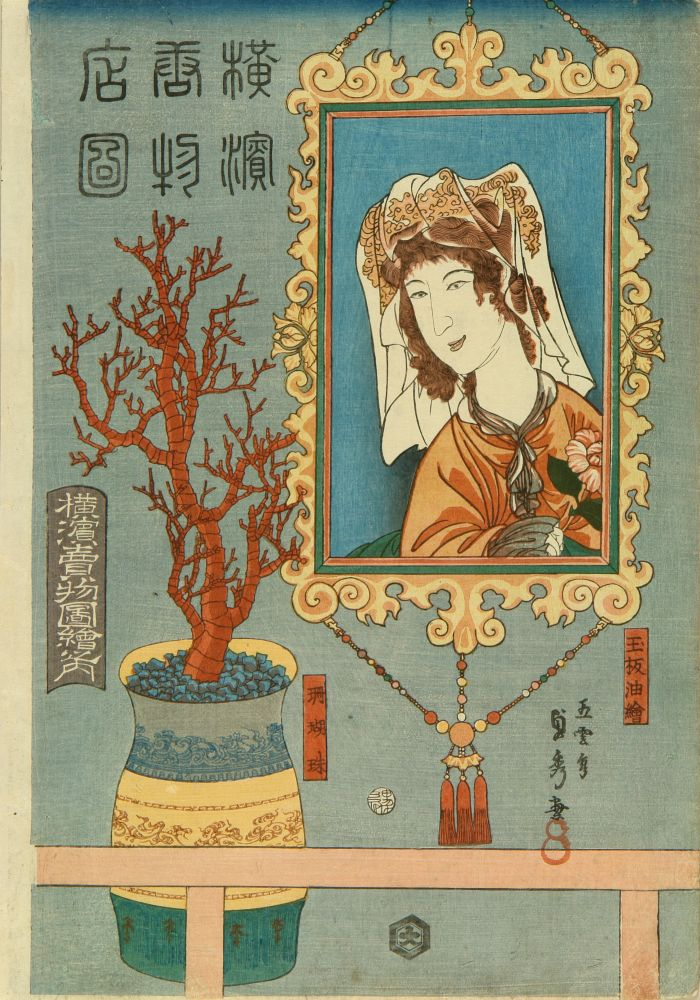 SADAHIDE Coral and oil painting, from <i>Yokohama kaimono zue no uchi</i> (Pictures of merchandise at Yokohama, subtitled <i>Yokohama urimono ten zu</i> (Picture of a ship at Yokohama)