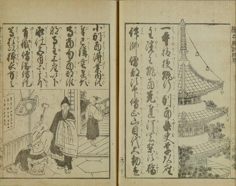 HOKUSAI <i>Ehon teikin orai</i> (Communication of Home Precepts), Vol. 3: Katsushika Hokusai, <i>illustrator</i>, 1848, original covers, altered title slip, colophon missing