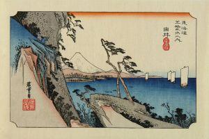 広重/東海道五十三次続画 55枚揃 アダチ版 各台紙付 帙入 5枚少シミのサムネール
