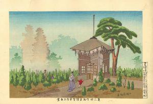 清親/東京名所 第二回 内国勧業博覧会五角堂のサムネール