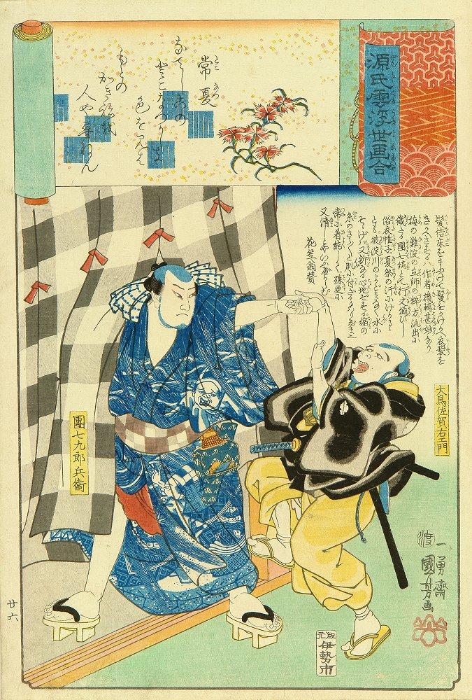 KUNIYOSHI Chapter 26, <i>Tokonatsu</i>, from <i>Genjigumo ukiyo-e awase</i> (Collections of ukiyo-e and Genji cloud patterns)
