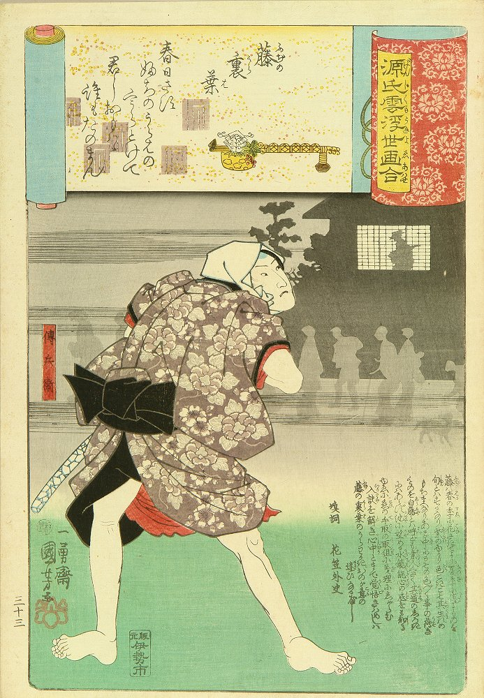 KUNIYOSHI Chapter 33, <i>Fuji no uraha</i>, from <i>Genjigumo ukiyo-e awase</i> (Collections of ukiyo-e and Genji cloud patterns)