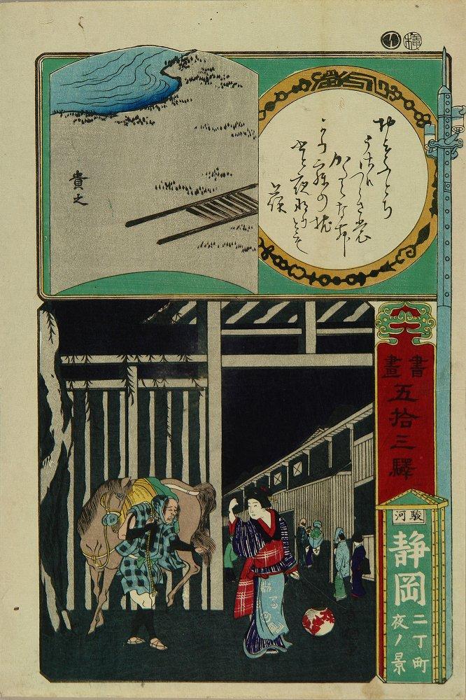 TAKANORI Shizuoka, from <i>Shoga gojusan eki</i> (the Fifty-three stations [of the Tokaido] with calligraphys and pictures)