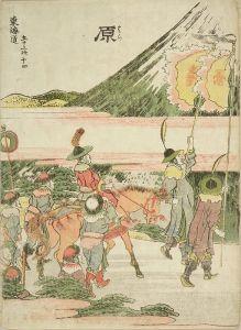 北斎/東海道五十三次 十四原のサムネール