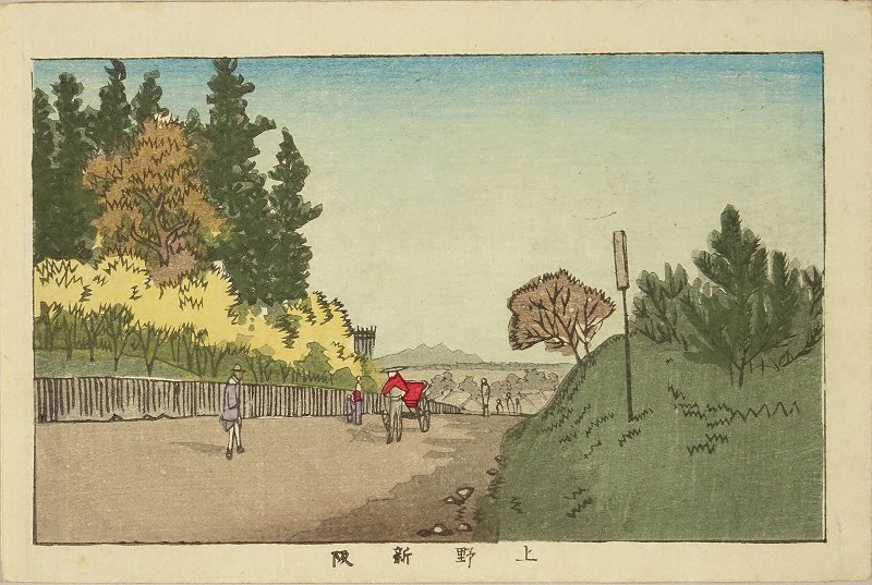 YASUJI Shinsaka, Ueno, from <i>Tokyo shinga meisho zukai</i> (True pictures of famous places of famous places of Tokyo)
