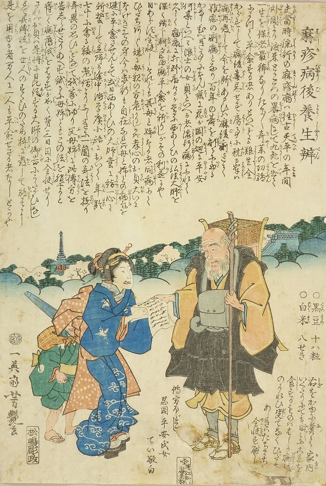 YOSHITSUYA Care after measles