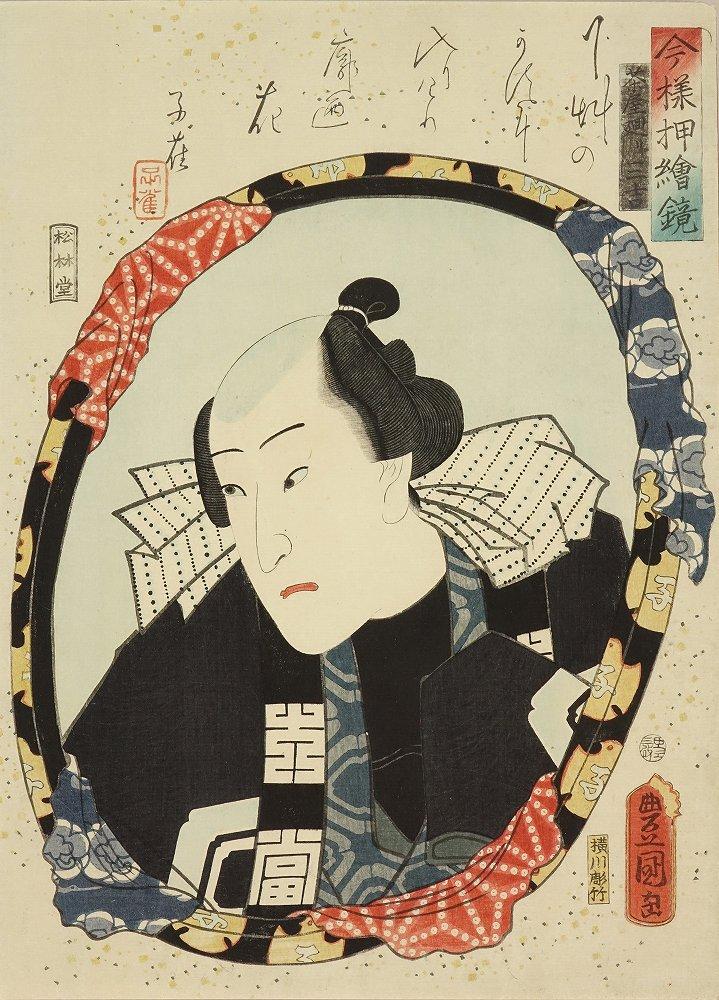 TOYOKUNI III Portrait of the actor Nakamura Shijaku in the role of Sankichi, from <i>Imayo oshi-e kagami</i> (Mirror of modern oshi-e)