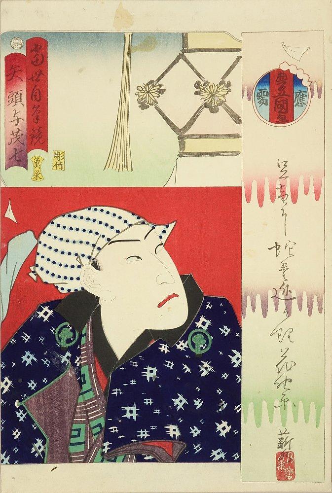 TOYOKUNI III Portrait of the actor Bando Shinsui in the role of Yagashira Yomoshichi, from <i>Tosei jihitsu kagami</i>