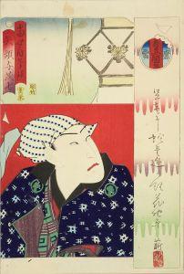 豊国三代/當世自筆鏡 矢頭与茂七のサムネール