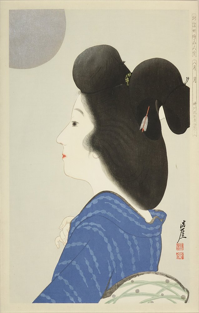 井川洗涯 新浮世絵美人合 八月 月