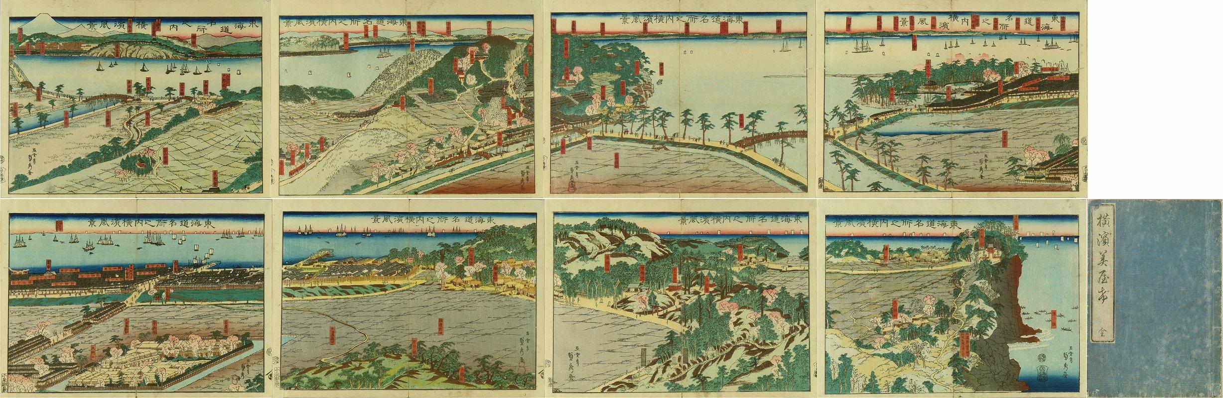 貞秀 東海道名所之内 横浜風景