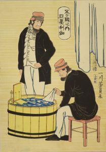 芳員/五ヶ国之内 亜墨利加 洗濯器を使う図のサムネール