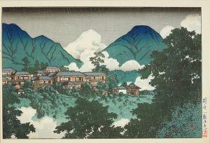 川瀬巴水/別府 観海寺のサムネール