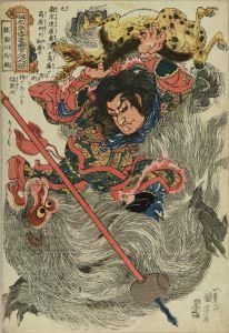 国芳/通俗水滸傳豪傑百八人之一個 鉄笛仙 馬麟のサムネール