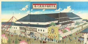 探景/東京劇場千歳座之景のサムネール