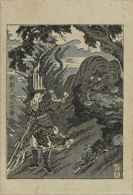 長崎版画 朝鮮人狩山之図