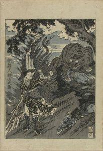 長崎版画/朝鮮人狩山之図のサムネール