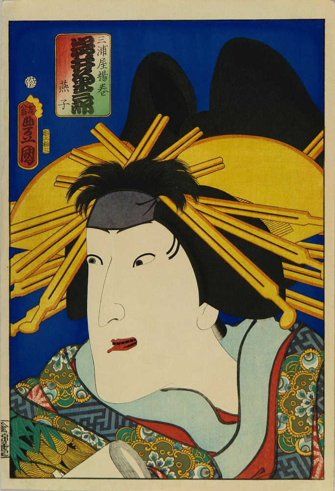 TOYOKUNI III An okubi-e of the actor Iwai Hanshiro III in the role of Agemaki, published by Kinshodo, printed on thick, luxury paper