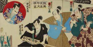 豊斎/歌舞伎座七月狂言 「桶狭間鳴海軍談」のサムネール
