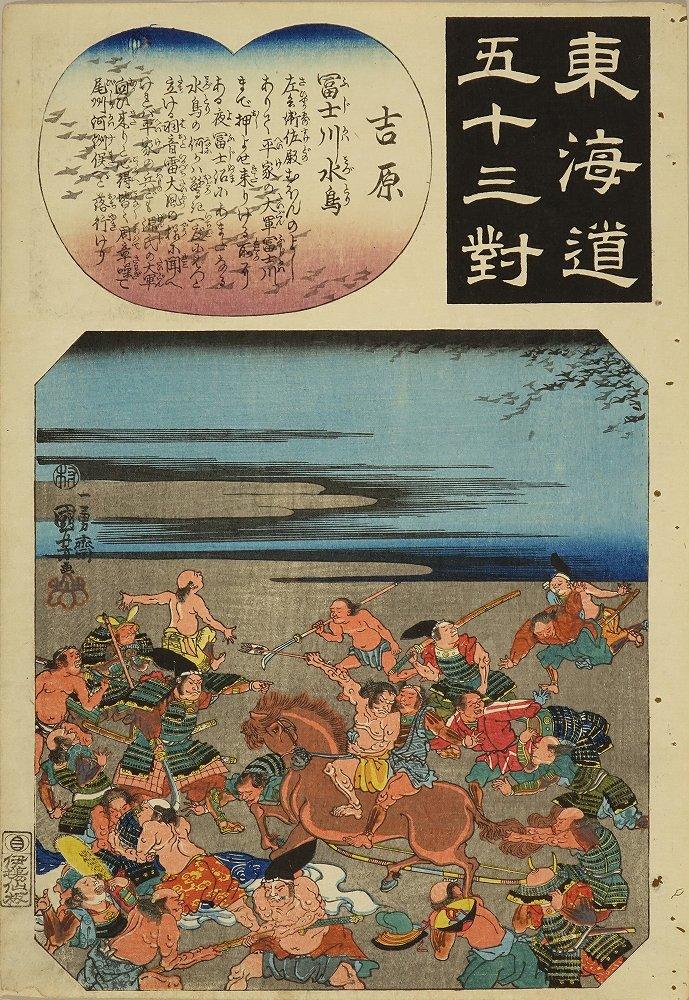 KUNIYOSHI Yoshiwara, from <i>Tokaido gojusan tsui</i> (the Fifty-three associated figures to the stations of the Tokaido)