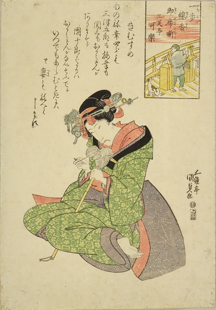 KUNISADA <i>Kimusume</i> (Young girl), from <i>Ichibu senko sokuseki banashi</i> (Short comic stories by the rakugo master Sanshotei Karaku)
