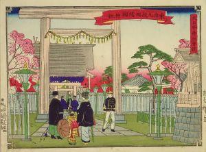 広重三代/大日本神社仏閣 東京九段坂靖国神社のサムネール
