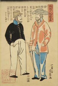 芳幾/外国人物図畫 亜墨利加のサムネール