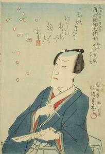 国貞二代/市川市蔵追善絵のサムネール
