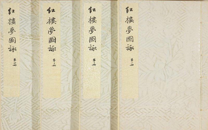 改琦 紅樓夢図詠 改琦画 4冊揃 風俗絵巻図画刊行会 大正5年(1916)刊 複製品