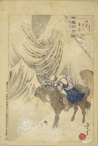 芳宗/撰雪六六談 大雪中の単騎 福島安正のサムネール