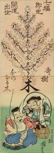 芳虎/七福即生 開運出世 奇樹 金のなる木のサムネール