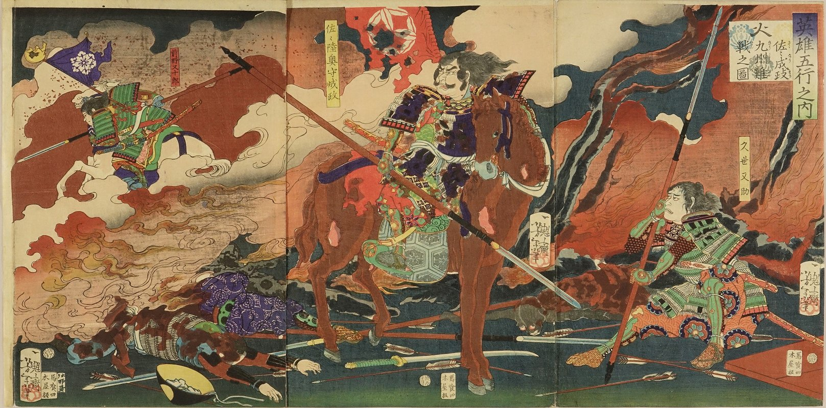 YOSHITOSHI Sassa Narimasa during a protracted battle in Kyushu, subtitled <i>Hi</i> (Fire), from <i>Eiyu gogyo no uchi</i> (Heroes and five elements), triptych
