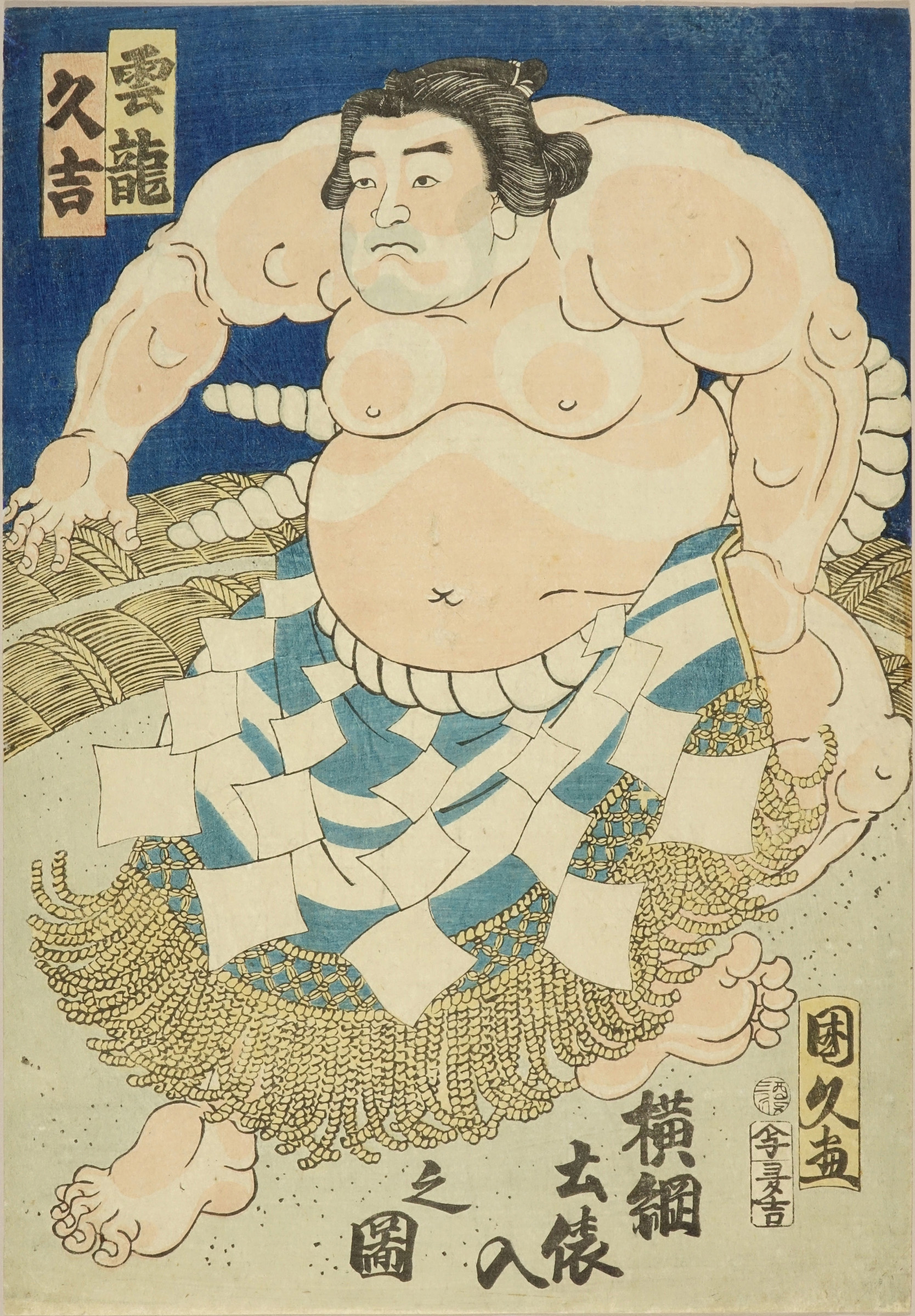 KUNIHISA Portrait of the <i>yokozuna</i> sumo wrestler Unryu Kyukichi (Fukuoka Pref.) entering the ring
