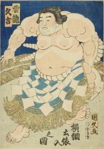 国久/雲龍久吉 (福岡県) 横綱土俵入之図のサムネール