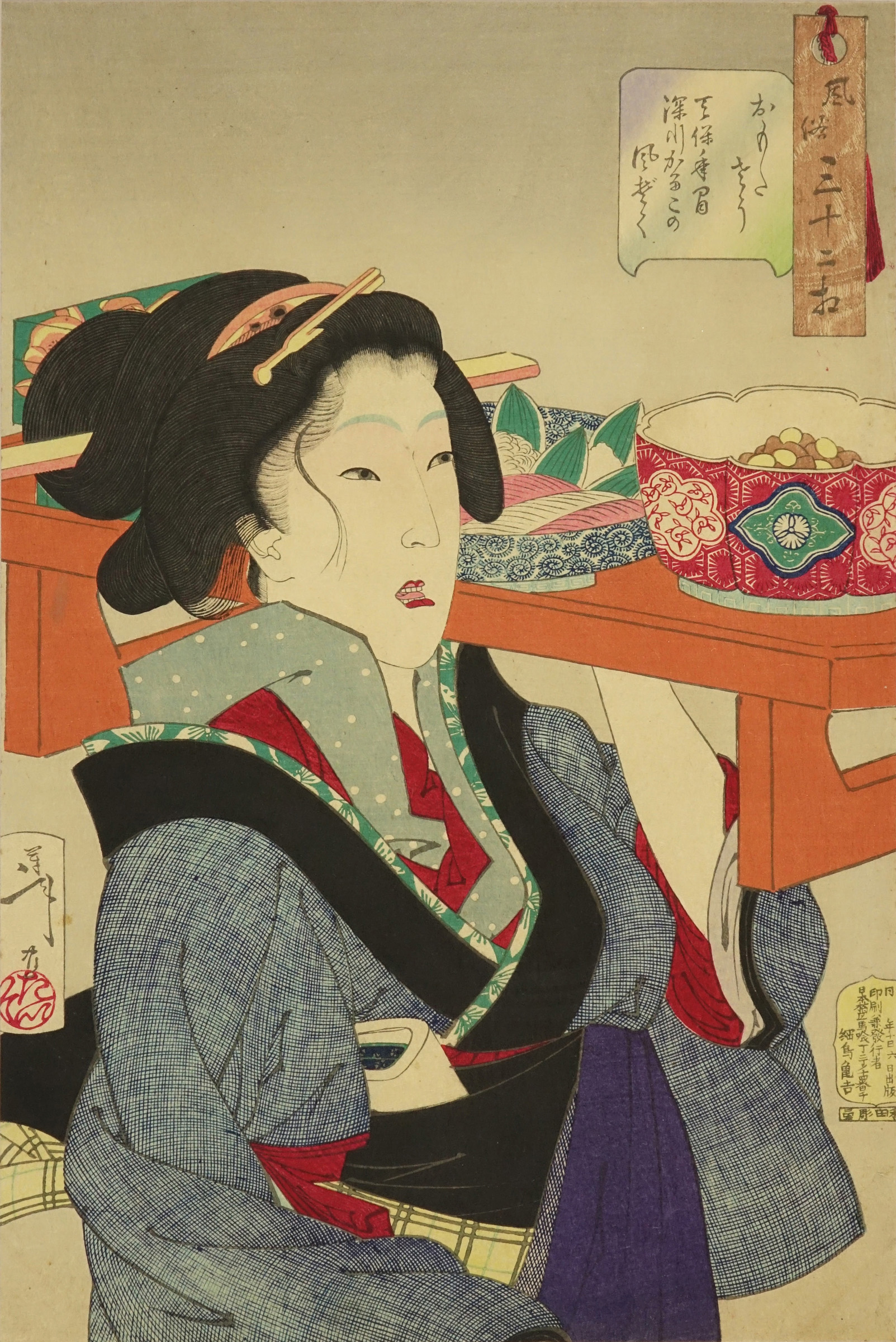 YOSHITOSHI <i>Omotaso</i> (Looking weighed-down), from <i>Fuzoku sanjuniso</i> (Thirty-two aspect of customs and manners), first state