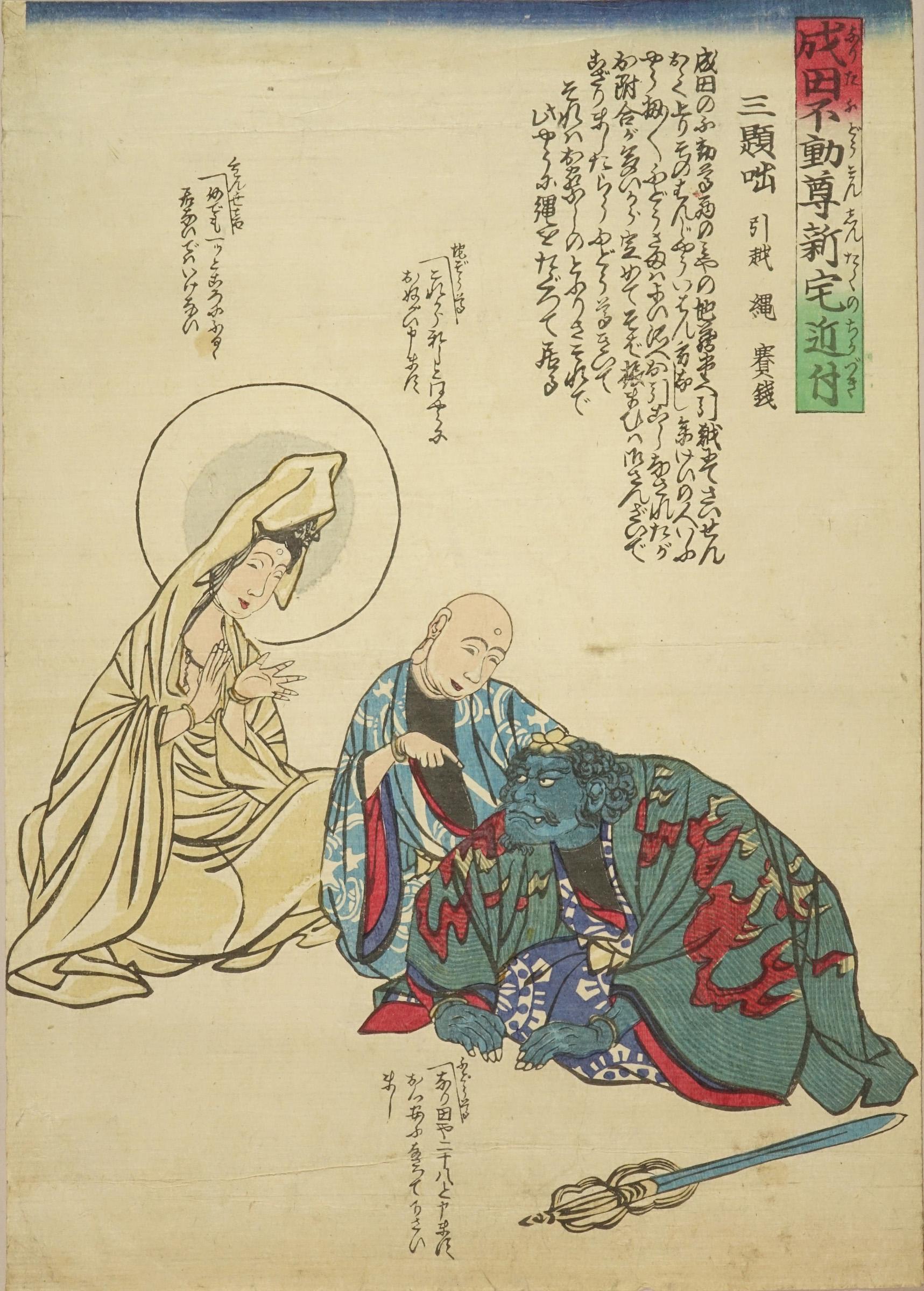 UNSIGNED In the occasion the move of Narita Fudo Shrine