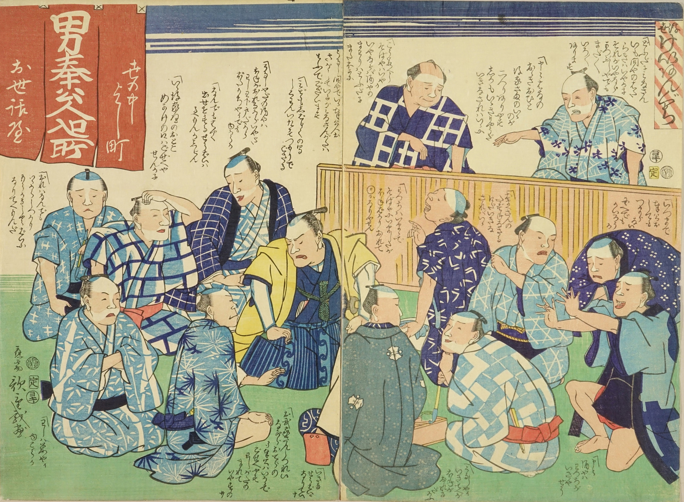 Utashige Satire Print Of Boshin War Diptych Japanese Ukiyo E