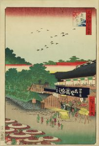 広重/名所江戸百景上野山した 初刷のサムネール