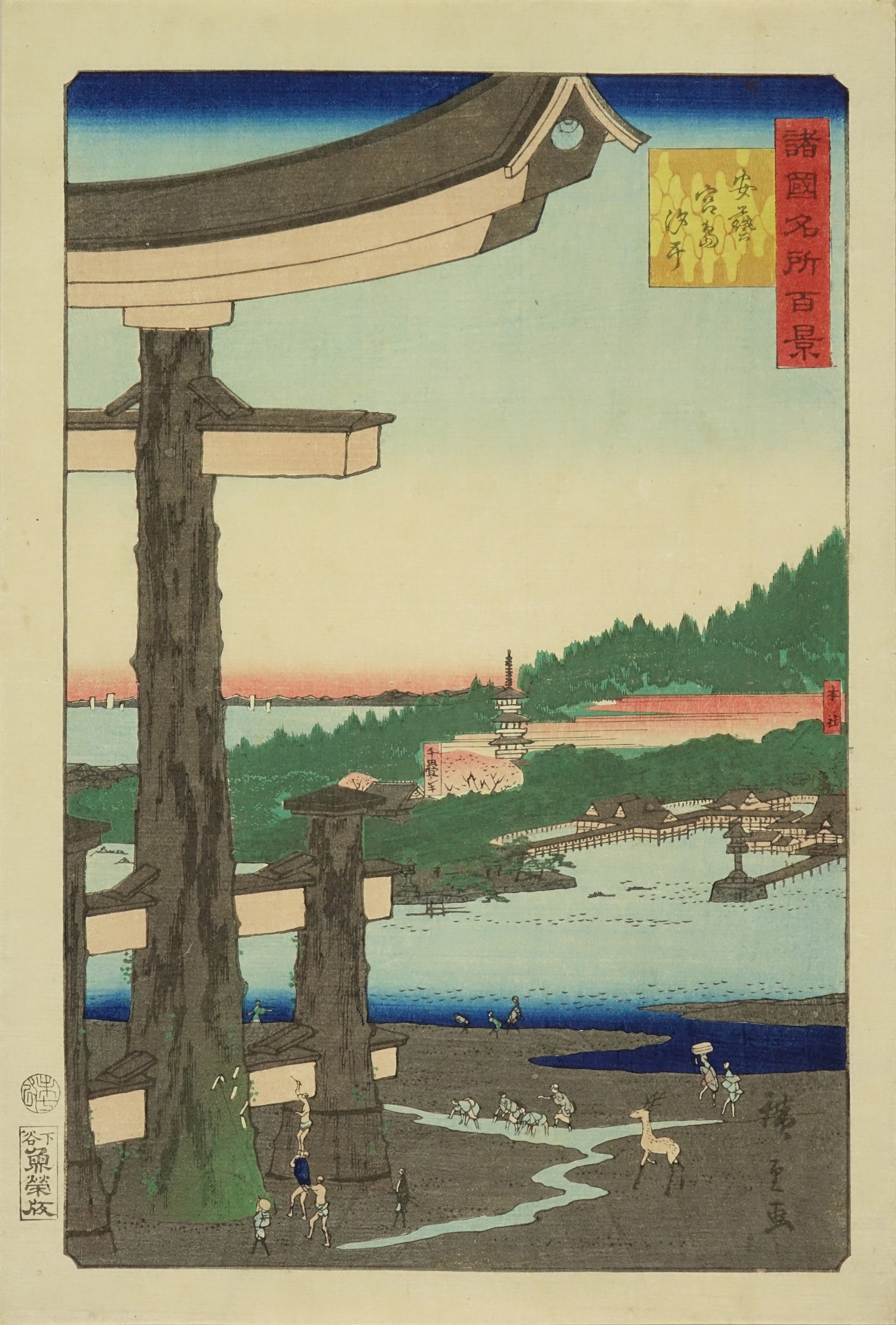 HIROSHIGE II <i>Aki Miyajima shiohi</i> (Tideland at Miyajima, Aki Province), from <i>Shokoku meisho hyakkei</i> (One hundred views of famous places of provinces)